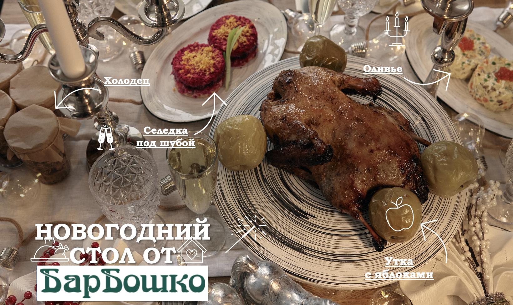Новогодний стол от БарБошко!